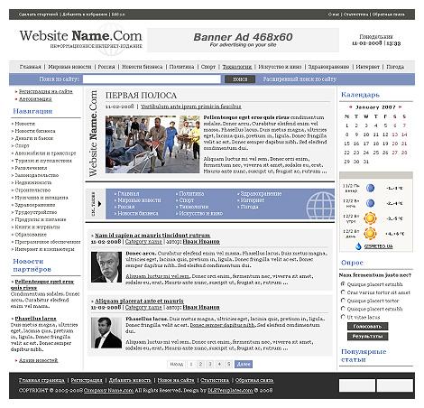 Шаблон DLE новостного сайта.